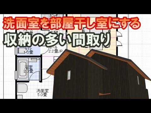 収納の多い家の間取り図。洗面室を部屋干し室にサイズアップする住宅プラン house design