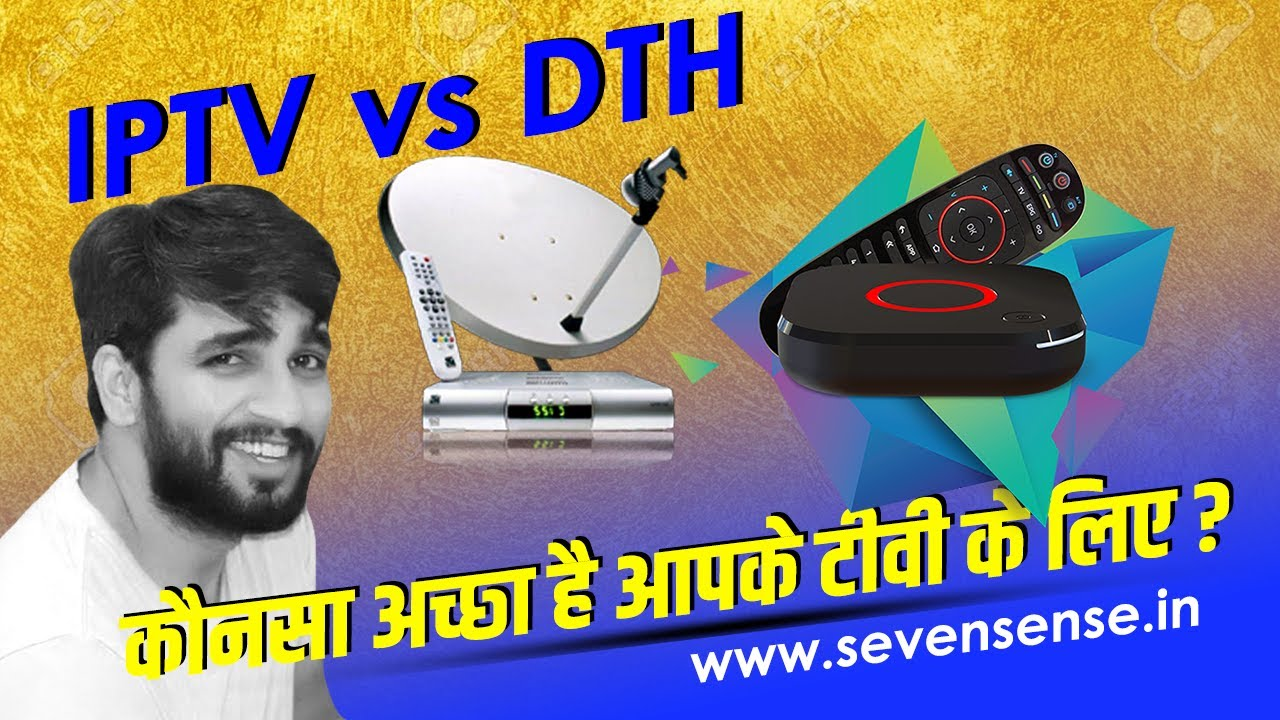 What Is IPTV ? Different between IPTV & DTH? Which is better For your TV? ✔