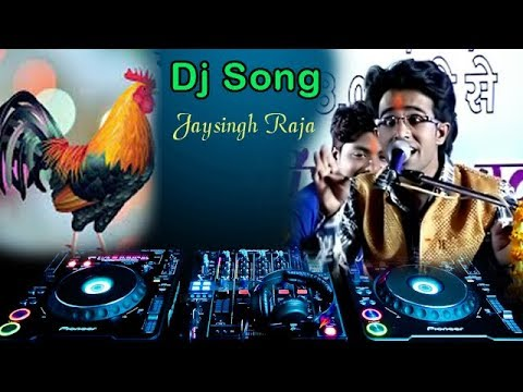 Dj Dance मुर्गा मोबाइल जय सिंह राजा परमार , वीणा पंडित