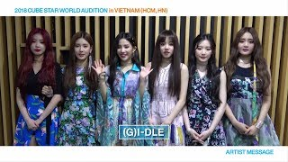 2018 CUBE STAR WORLD AUDITION in VIETNAM (HCM, HN) / ARTIST MESSAGE - (G)I-DLE