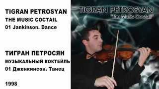 01 TIGRAN PETROSYAN - JANKINSON DANCE / ТИГРАН ПЕТРОСЯН - ДЖЕНКИНСОН. ТАНЕЦ