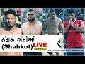 🔴 [Live] Nangal Ambian (Shahkot) North India Federation Kabaddi Cup 18 Feb 2018