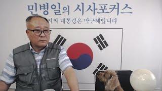 제366편 홍준표의 '모두까기' 박근혜 프레임, 노무현 프레임! thumbnail