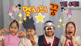 [민정튜브]전래인성동화 멸치의꿈~@@