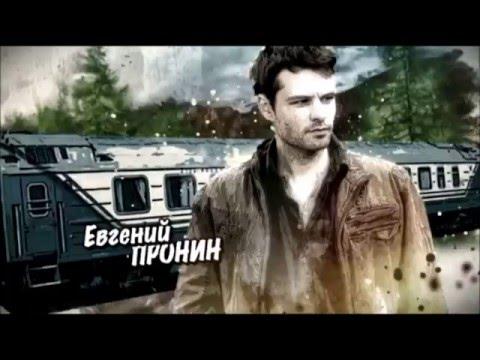 Евгений Пронин и Татьяна Арнтгольц  На территории сердца