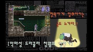 [최안경][ #3 ] [Castlevania: Dawn of Sorrow : 악마성 드라큘라 창월의 십자가] [NDS]