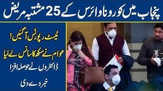 Coronavirus: Pakistani Doctors Give Good News | Lahore News HD