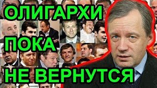 Олигархи в Россию не вернутся. Аарне Веедла