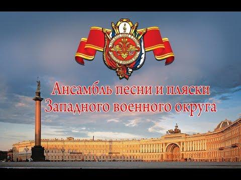 Смотр-конкурс Ансамбль песни и пляски ЗВО 24.05.2017