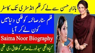 Saima noor biography 2019  Filmstar Saima lifestory  Education  Carreer  marriage