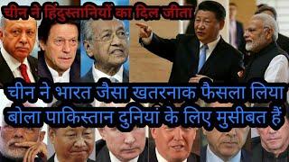 भारत को मानाने के लि'ये चीन ने ब'ड़ा फै'स'ला लि'या बो'ला पा'कि'स्ता'न दु'नि'यां के लि'ये मु'सी'बत हैं