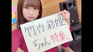 SKE48研究会 #ROUTE258みかん #竹内彩姫ちゃん みかんTwitter https://twitter.com/ROUTE258_mikan みかんInstagram ...