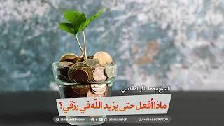 ماذا أفعل حتى يزيد الله في رزقي - الشيخ محمد باقر المقدسي