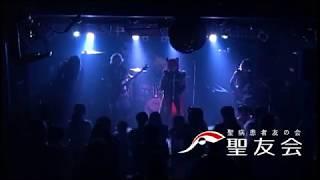 D.C.19(2017)7/16 @大塚Deepa NOT 聖飢魔IIオンリーコピーバンドイベン...