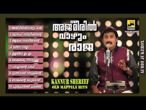 Mappila Pattukal Old Is Gold | അജ്മീരിൽ വാഴും രാജ | Hits Of Kannur Shareef | Malayalam Mappila Songs