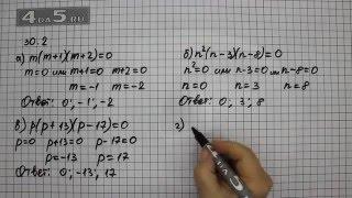 Упражнение 30.2. Алгебра 7 класс Мордкович А.Г.