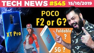 Poco F2 on 730G?,Realme XT Pro Early Launch?,Fortnite S2 Back,OnePlus Foldable❌,Moto G8 Plus-TTN#545