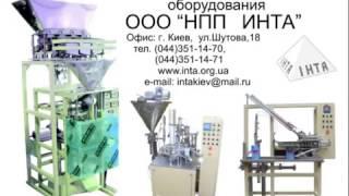 Фасовочное оборудование. Дозатор муки(www.inta.org.ua Производство упаковочного оборудования ООО