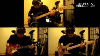 自作打ち込みドラム音源に、ギター2パートとベースを弾いて合体させてみ...