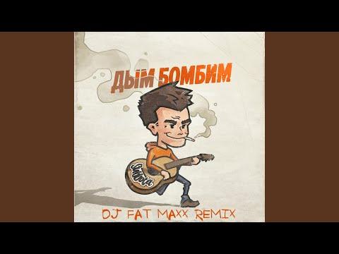 Дым бомбим (Dj Fat Maxx Remix)