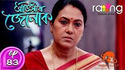 Auxir Jonak - আঁউসীৰ জোনাক | 01st May 2020 | Episode No 83