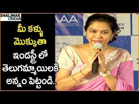 Actress Hema Gets Very Emotional About Telugu Lady Artists At MAA Press Meet    Shalimarcinema