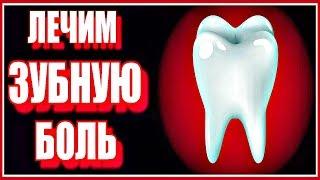 ЗУБНАЯ БОЛЬ. Два ПРОВЕРЕННЫХ рецепта от зубной боли.