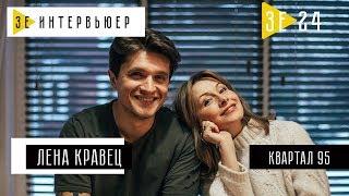 Елена Кравец (Студия «Квартал 95»). Зе Интервьюер. 21.02.2018