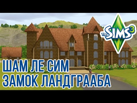The Sims 3 Шам ле Сим Замок Ландграаба [World Adventures Champs Les Sims Chateau Du Landgraab]