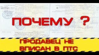 Если продавец не вписан в ПТС можно ли покупать авто Автоэксперт Андрей Сажко