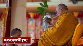 Tibetan Language: Avalokiteshvara Empowerment - Lam Rim Teachings 2014 - Day 10
