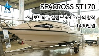 [스타보트] SEACROSS ST170