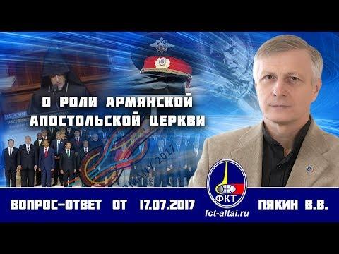 Валерий Пякин. О роли Армянской Апостольской церкви