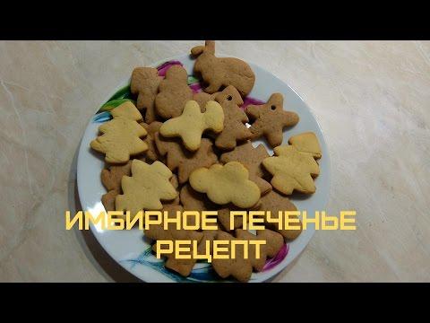 Имбирное печенье/ Простой рецепт
