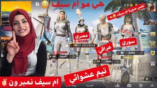 تيم عشوائي ( حرق سكوادات ) سوري عراقي مصري ببجي موبايل .. ام سيف