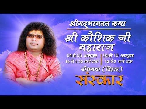 Shrimad Bhagwat Katha By Shri Kaushik Ji Maharaj - Day 1 || Bodhgaya (Bihar)