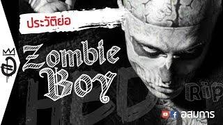 ประวัติย่อ Zombie Boy นายแบบ Tattoo ที่แต่งงานกับ Lady Gaga ใน MV Born This Way Rick Genest | อสมการ