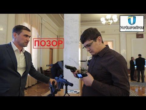 Секретный позор УКРоборонПРОМа. Российская агрессия в Словакии