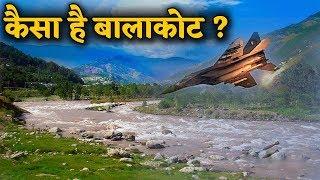 कैसा है Balakot जहां Armyके Miraj 2000 ने बरसाया बम ?