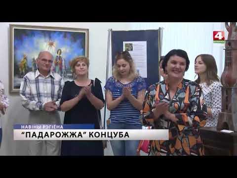 Открытие выставки А. Концуба  Могилев. 21.08.2019. Беларусь 4