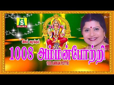 1008 Amman Pottri | Tamil Devotional | L.R.EESWARI | Amman Songs | Tamil God Songs