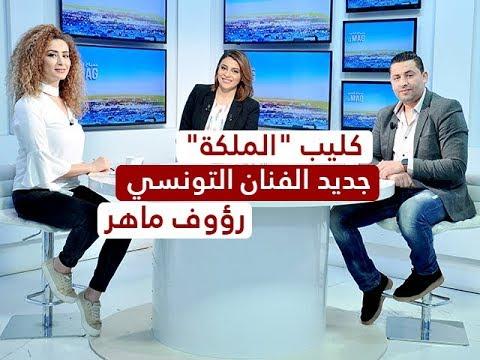 كليب ''الملكة'' جديد الفنان التونسي رؤوف ماهر