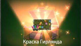 ОТКРЫВАЮ 75 КОНТЕЙНЕРОВ | ВЫПАЛА КРАСКА ГИРЛЯНДА | ТАНКИ ОНЛАЙН