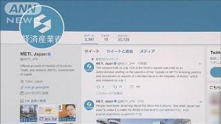 対韓輸出規制巡り 経産省が政府主張を英語ツイート(19/07/19)