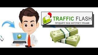 Money Twise Отзывы | Продажа трафика за 30 000 рублей в день