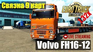 ETS2 1.32х●Связка 9 КАРТ●Volvo FH16-12 + Прицеп●Euro Truck Simulator 2●Live Stream●G27