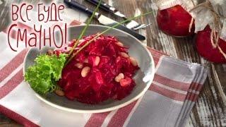 Салат из свеклы с фасолью. Семейные рецепты