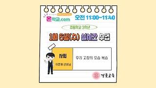 [경상북도교육청 온학교 실시간 수업] 1.6.(수)_3…