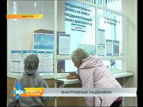 Жители региона штурмуют отделения Пенсионного фонда, поверив ложным сообщениям в соцсетях