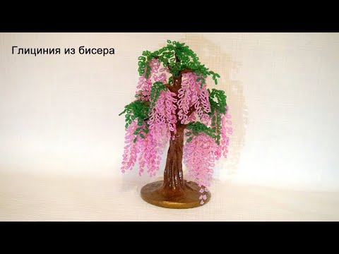 Видео деревья из бисера мастер класс деревья видео уроки